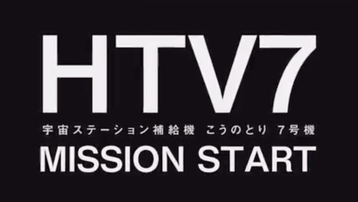 2018-htv7launch-ga