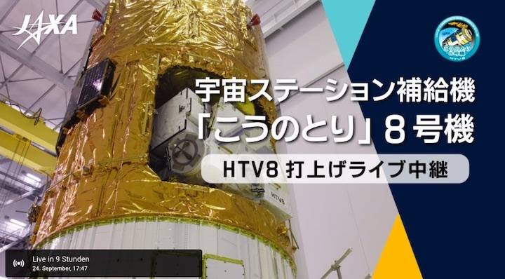 2019-h2bf8-jaxa-launch-aa