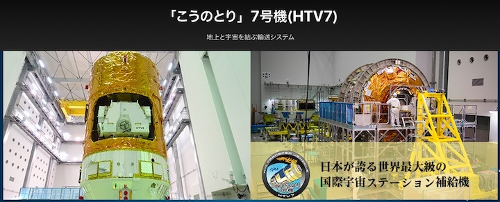 htv7-launch-k-1