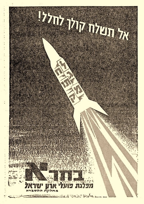 israel-workers-party-rocket-election-poster---tinted---nli