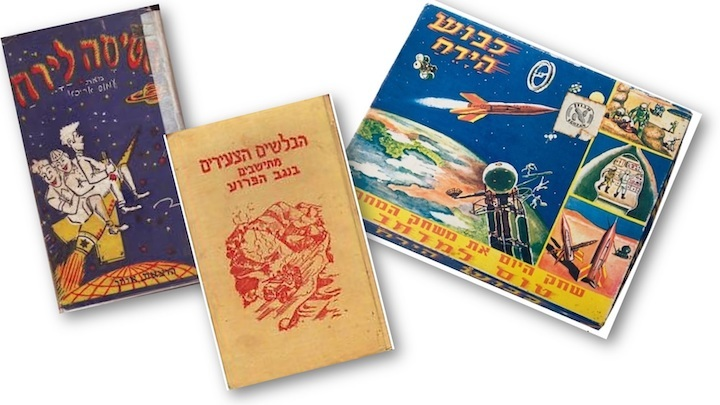israeli-childrens-science-fiction-books--game---courtesy-nostalgia-israel