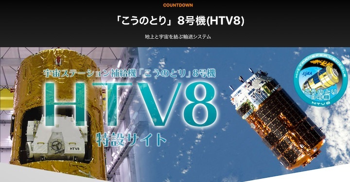 jaxa-htv8-launch-a-1