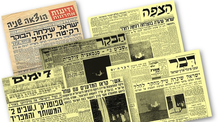 shavit-launch---israeli-newspapers-front-pages---july-6-1961